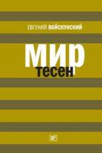 Мир тесен (ebook)