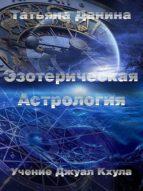 Новая Эзотерическая Астрология (ebook)