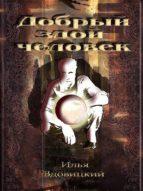 Добрый злой человек (ebook)