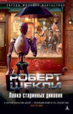 Лавка старинных диковин (ebook)