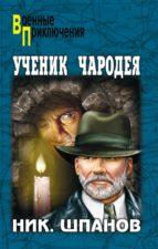 Ученик чародея (ebook)