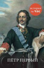 Петр Первый (ebook)