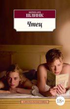 Чтец (ebook)