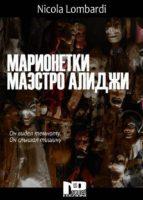 Марионетки Маэстро Алиджи (ebook)