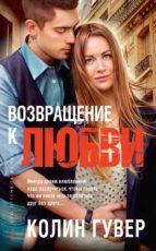 Возвращение к любви (ebook)