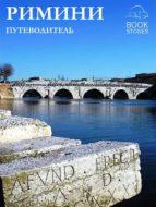 Римини. Путеводитель (ebook)