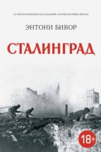 Сталинград (ebook)
