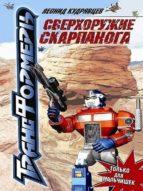 Трансформеры: сверхоружие Скарпанога (ebook)