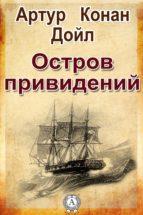 Остров привидений (ebook)