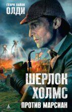 Шерлок Холмс против марсиан (ebook)