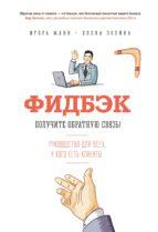Фидбэк (ebook)