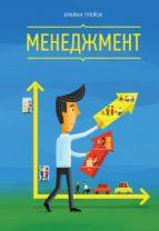 Менеджмент (ebook)