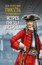 Ястреб гнезда Петрова (ebook)