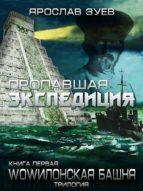 WOWилонская Башня-1. Пропавшая экспедиция (ebook)