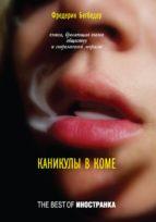 Каникулы в коме (ebook)