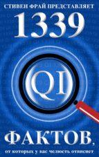 1339 весьма любопытных фактов, от которых у вас челюсть отвиснет (ebook)