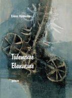 Тибетское Евангелие (ebook)