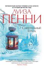 Смертельный холод (ebook)
