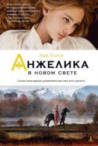 Анжелика в Новом Свете (ebook)