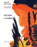 Крестьянин и тинейджер (ebook)