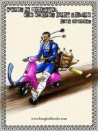 Motorbike Accident (ebook)