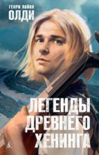 Легенды древнего Хенинга (ebook)