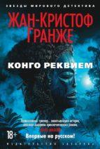 Конго Реквием (ebook)