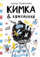 Кимка&компания (ebook)