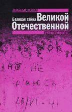 Великая тайна Великой Отечественной: Глаза открыты (ebook)