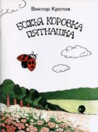 Божья коровка Пятнашка (ebook)