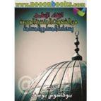 الشفاء الإسلامي : من الشهوات الجنسية المحرمة وسعادة المسلم والمسلمة (ebook)