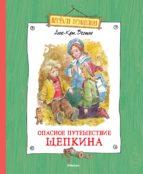 Опасное путешествие Щепкина (ebook)