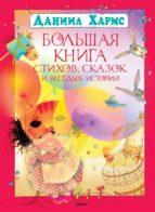 Большая книга стихов, сказок и весёлых историй (ebook)