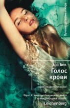 Голос крови (ebook)