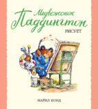 Медвежонок Паддингтон рисует (ebook)