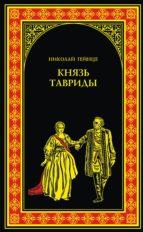 Князь Тавриды (ebook)