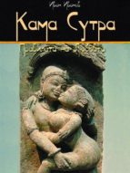 Kama Sutra: Pravilata Na Liubovta (Bulgarian) - Кама Сутра: Правилата на Любовта (ebook)
