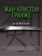 Кайкен (ebook)
