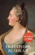Екатерина Великая (ebook)