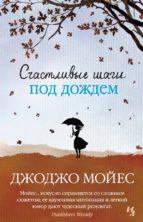 Счастливые шаги под дождем (ebook)