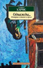 Однажды...: Истории в стихах и прозе (ebook)
