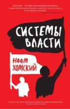 Системы власти (ebook)
