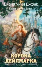 Корона Дейлмарка (ebook)