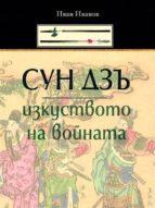 Syn Dzu: Izkystvoto Na Voinata (Bulgarian) - Сун Дзъ: Изкуството на Войната (ebook)