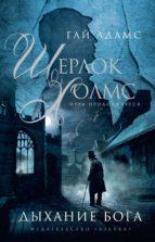 Шерлок Холмс. Дыхание бога (ebook)