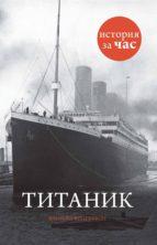 Титаник (ebook)
