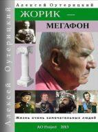 Жорик-Мегафон (ebook)