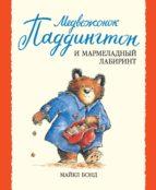 Медвежонок Паддингтон и мармеладный лабиринт (ebook)