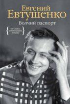 Волчий паспорт (ebook)