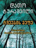 ტყეების მეფე (ebook)